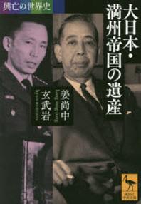 大日本.滿州帝國の遺産