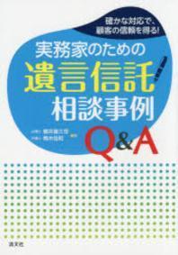 實務家のための遺言信託相談事例Q&A 確かな對應で,顧客の信賴を得る!