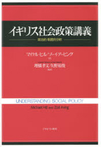 イギリス社會政策講義 政治的.制度的分析