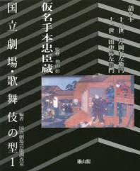 國立劇場.歌舞伎の型 1
