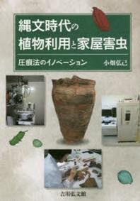 繩文時代の植物利用と家屋害蟲 壓痕法のイノベ-ション