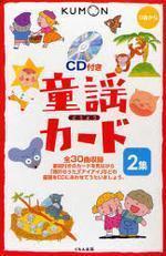 童謠カ―ド   2 第2版 CD付き