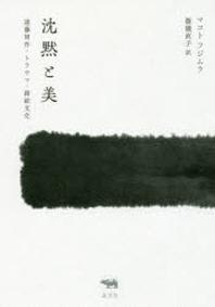 沈默と美 遠藤周作.トラウマ.踏繪文化