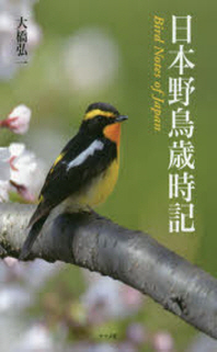 日本野鳥歲時記