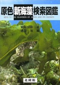 原色新海藻檢索圖鑑