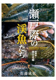 瀨戶際の溪魚(さかな)たち 西日本編