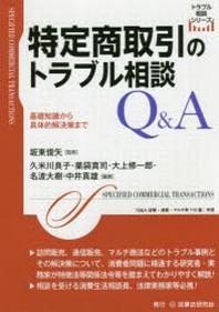特定商取引のトラブル相談Q&A 基礎知識から具體的解決策まで