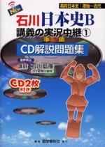 NEW石川日本史B講義の實況中繼 CD解說問題集 1