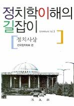 정치학이해의 길잡이 (정치사상)