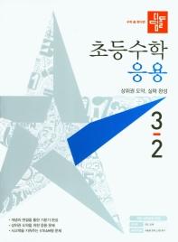 디딤돌 초등 수학 응용 3-2(2021)