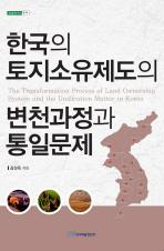 한국의 토지소유제도의 변쳔과정과 통일문제