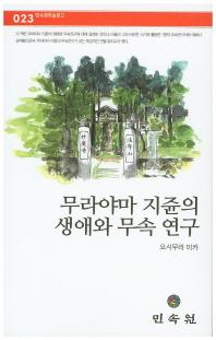 무라야마 지쥰의 생애와 무속 연구