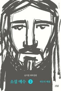 소설 예수. 2: 세상의 배꼽
