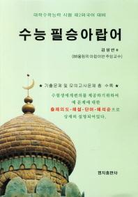 수능 필승 아랍어(대학수학능력시험 제2외국어대비)(2011)