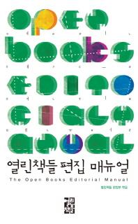 열린책들 편집 매뉴얼(2014)