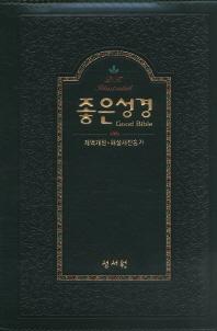 좋은성경(개역개정)(해설새찬송가)(색인)(중)(녹색)