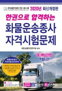 한권으로 합격하는 화물운송종사 자격시험문제(2020)