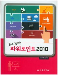 손에 잡히는 파워포인트 2010