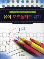 2007년 개정 유치원교육과정에 따른 유아 포트폴리오 평가