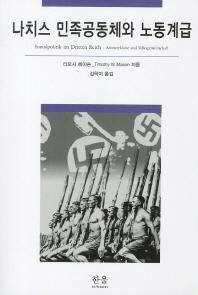 나치스 민족공동체와 노동계급