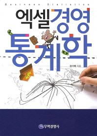 엑셀 경영통계학