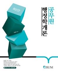 행정학개론(공무원)(2019)