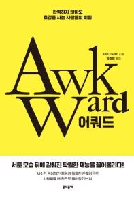어쿼드(AWKWARD)