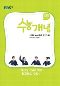 EBS 강의노트 수능개념 고등 3주완성 개념 끝판왕! 정종영의 수학1(2021)(2022 수능대비)