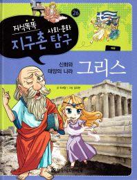 지식똑똑 지구촌 사회 문화 탐구. 26: 그리스