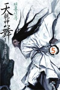 천룡신무 5