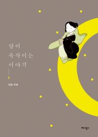 달이 속삭이는 이야기. 1