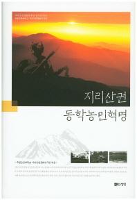 지리산권 동학농민혁명