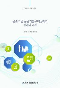 중소기업 공공기술구매정책의 성과와 과제