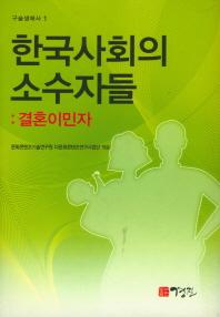 한국사회의 소수자들: 결혼이민자