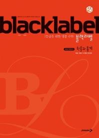 블랙라벨 고등 확률과 통계(2021)
