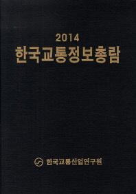 한국교통정보총람(2014)