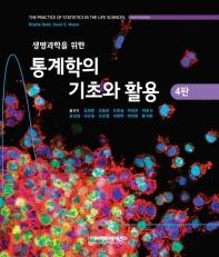 생명과학을 위한 통계학의 기초와 활용(2021)