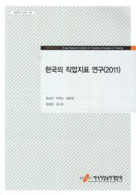한국의 직업지표 연구(2011)
