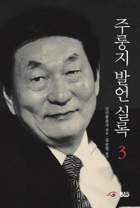 주룽지 발언 실록. 3