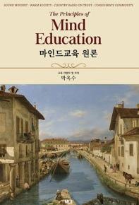 마인드교육 원론