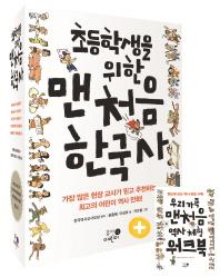 초등학생을 위한 맨처음 한국사 세트