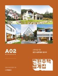전원주택 설계집 A02