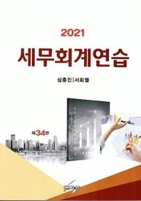 세무회계연습(2021)
