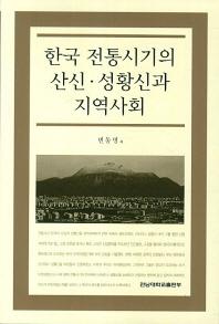 한국 전통시기의 산신 성황신과 지역사회