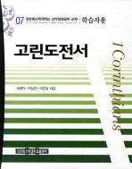 고린도전서(학습자용)