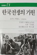 한국전쟁의 기원(일월총서 71)