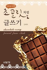 달콤쌉싸름한 초콜릿처럼 글쓰기