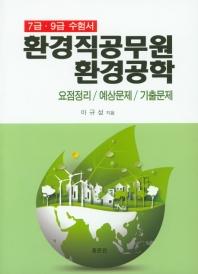 환경직공무원 환경공학