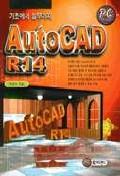 AUTOCAD R14(기초에서실무까지)