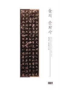 돌의 문화사: 돌에 새긴 동아시아 고대의 풍경